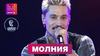Дима Билан - Молния / МУЗ-ТВ FEST на Новой Волне