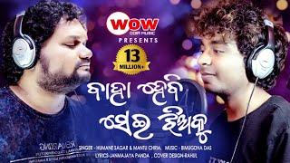 Baha Hebi Sei Jhia Ku | Humane Sagar & Mantu Chhuria Odia New Dance Song 2020 | Studio Version