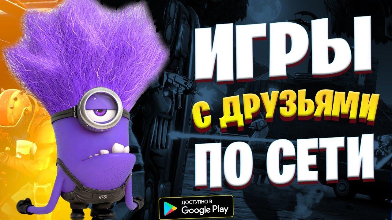 ????????Топ 20 Онлайн Игр На Андроид & iOS ● Мультиплеер Игры По Сети с Друзьями На Андроид ● Он