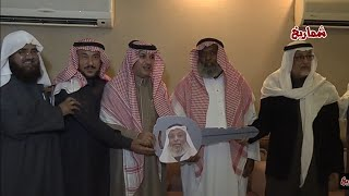 حفل تكريم الأستاذ يوسف بن محمد الجبري