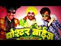 Poster Boy's Movie Best Comedy Scenes Full HD Quality 2017   Suraj B BOY Maxx    Delhi Movies Song's