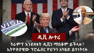 DV Lottery (ዲቪ ሎተሪ) - Professor Mahmed Tahiro react to Donald Trump's State of the Union speech