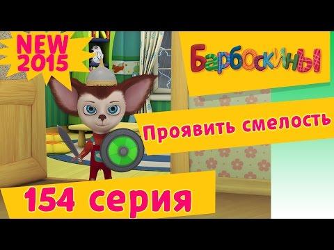 Барбоскины - 154 серия. Проявить смелость. Мультик 2015