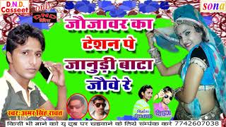 राजस्थानी DJ SONG धमाका  2017 !! जौजावर का टेशन पे हिट सांग !Rajsthani DJ Marwari SOng