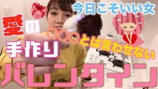 【惚れて欲しい】手作りバレンタインチョコでメンバーの心を奪います!!! thumbnail