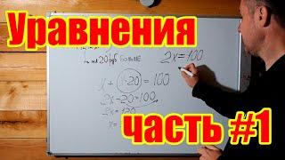 Как составлять и решать линейные уравнения с одним неизвестным   Урок #1