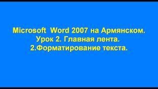 Microsoft Word 2007  на Армянском  Видео уроки 2 2