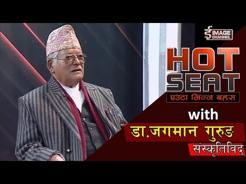 Hot Seat - Interview with Dr. Jagman Gurung | डा. जगमान गुरुङ - 2074 - 9 - 27