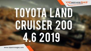 Газ на Toyota Land Cruiser 200 4.6 URJ202. Гбо на Тойота Ленд Крузер. PRINS Голландия.