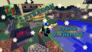 Lp : LETRAGON #2 (улучшения дома и начало изучение ThaumCraft ) :D