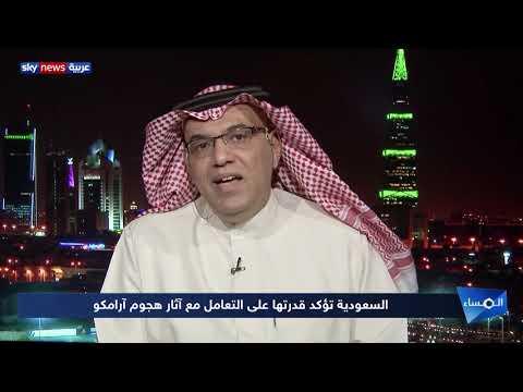 السعودية تؤكد قدرتها على التعامل مع آثار هجوم آرامكو  - نشر قبل 9 ساعة