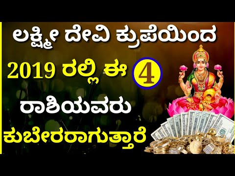 ಲಕ್ಷ್ಮೀದೇವಿ ಕ್ರುಪೆಯಿಂದ 2019ರಲ್ಲಿ ಈ 4 ರಾಶಿಯವರು ಕುಬೇರರಾಗುತ್ತಾರೆ   Kannada Astrology Facts   2019 Astro