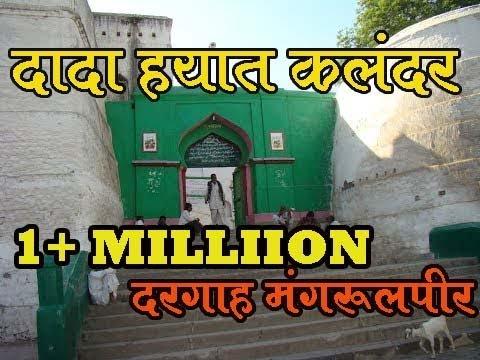 Dada Hayat Kalander Dargah Mangrulpir History. Taluka Mangrulpir Dist- Washim