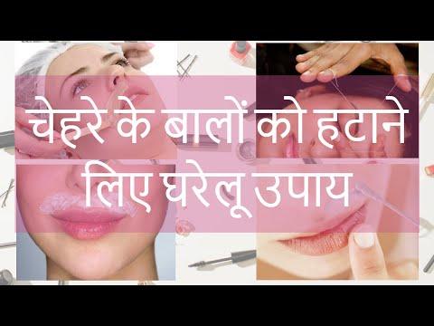Chehre Ke Baal Hatane Ke Gharelu Upay In Hindi