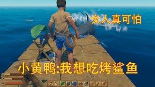 木筏求生02:黄鸭饿昏头扬言要吃鲨鱼和鸭肉!导演:连自己都吃?