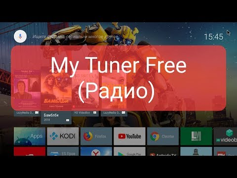 📺 Android TV My Tuner Free (Радио)