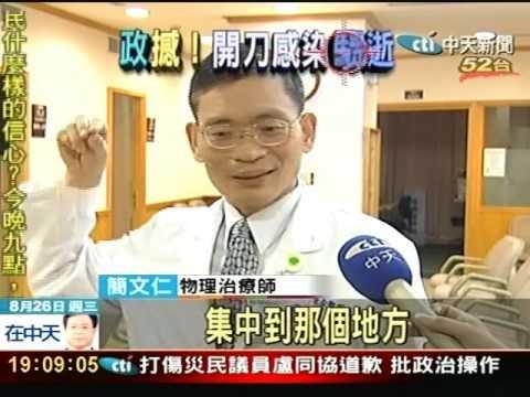 骨刺雷射免開刀?專家:可行性不高 - YouTube