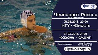 Водное поло. Чемпионат России НВА (прямой эфир)