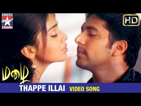Mazhai Tamil Movie Songs HD | Thappe Illai Video Song | Shriya | Jayam Ravi | Devi Sri Prasad