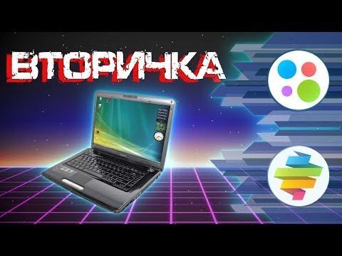 видео: Игровой ноутбук 2008 года - ВТОРИЧКА
