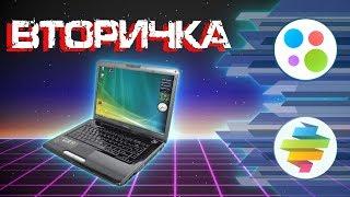 Игровой ноутбук 2008 года - ВТОРИЧКА