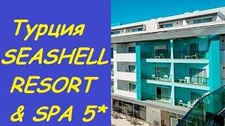 Турция. Отель SEASHELL RESORT & SPA 5*, Сиде (Сишелл резорт)(Отель #Seashell основан в 2013 году. Расположен 55 км от аэропорта г. Анталья в Сиде Общая площадь:12 000 В ОТЕЛЕ: 4..., 2015-05-09T15:14:48.000Z)