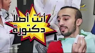 محمد السهلاوي في أمحق عيادة أسنان.. الدكتورة حقنته منشطات!