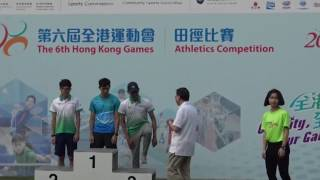 20170429 全港運動會 男子200米決賽