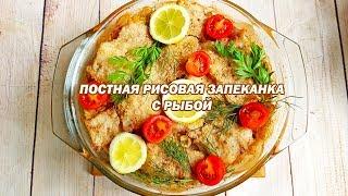 Рисовая запеканка с рыбой. Постная запеканка