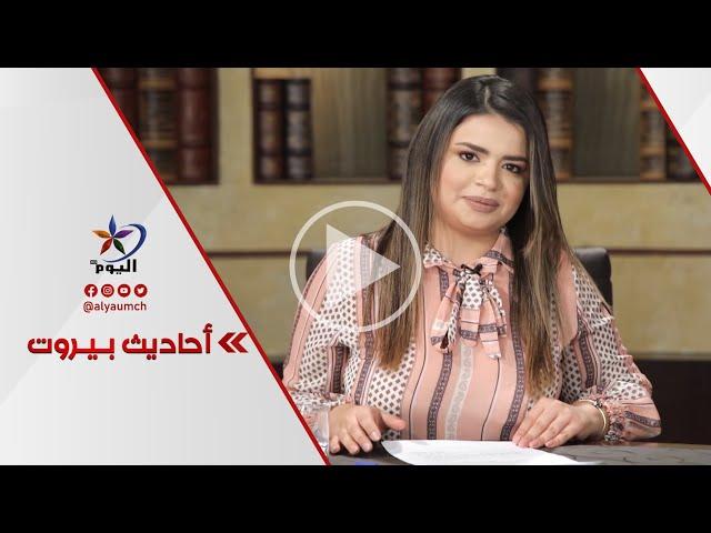 الإعلام اللبناني في زمن الانهيار.. رهينة الأجندات الطائفية والحزبية أم صدى لصوت الناس