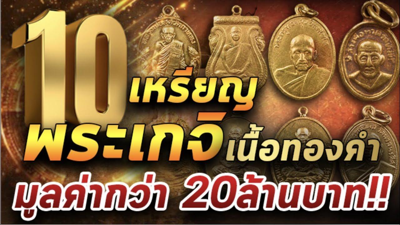10 เหรียญพระเกจิ เนื้อทองคำ มูลค่ากว่า 20 ล้าน!!! 06/02/64