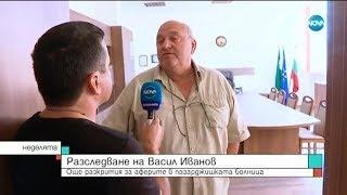 Разследване на Васил Иванов: Още разкрития за аферите в пазарджишката болница