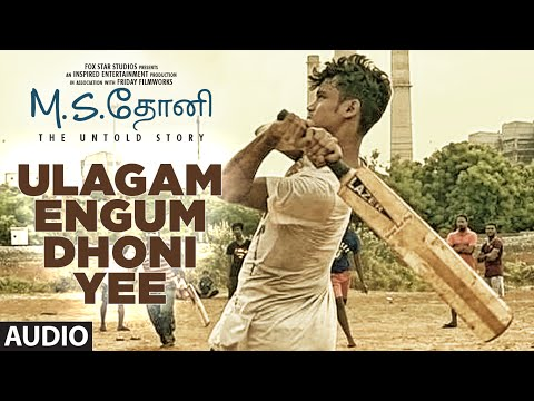 M.S.Dhoni - The Untold Story || Ulagam Engum Dhoni Yee Full Song Audio || S.P.B Charan, PA. Vijay
