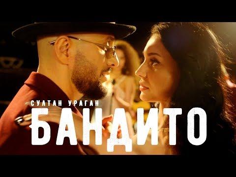 Султан Ураган - Бандито | Премьера клипа 2019