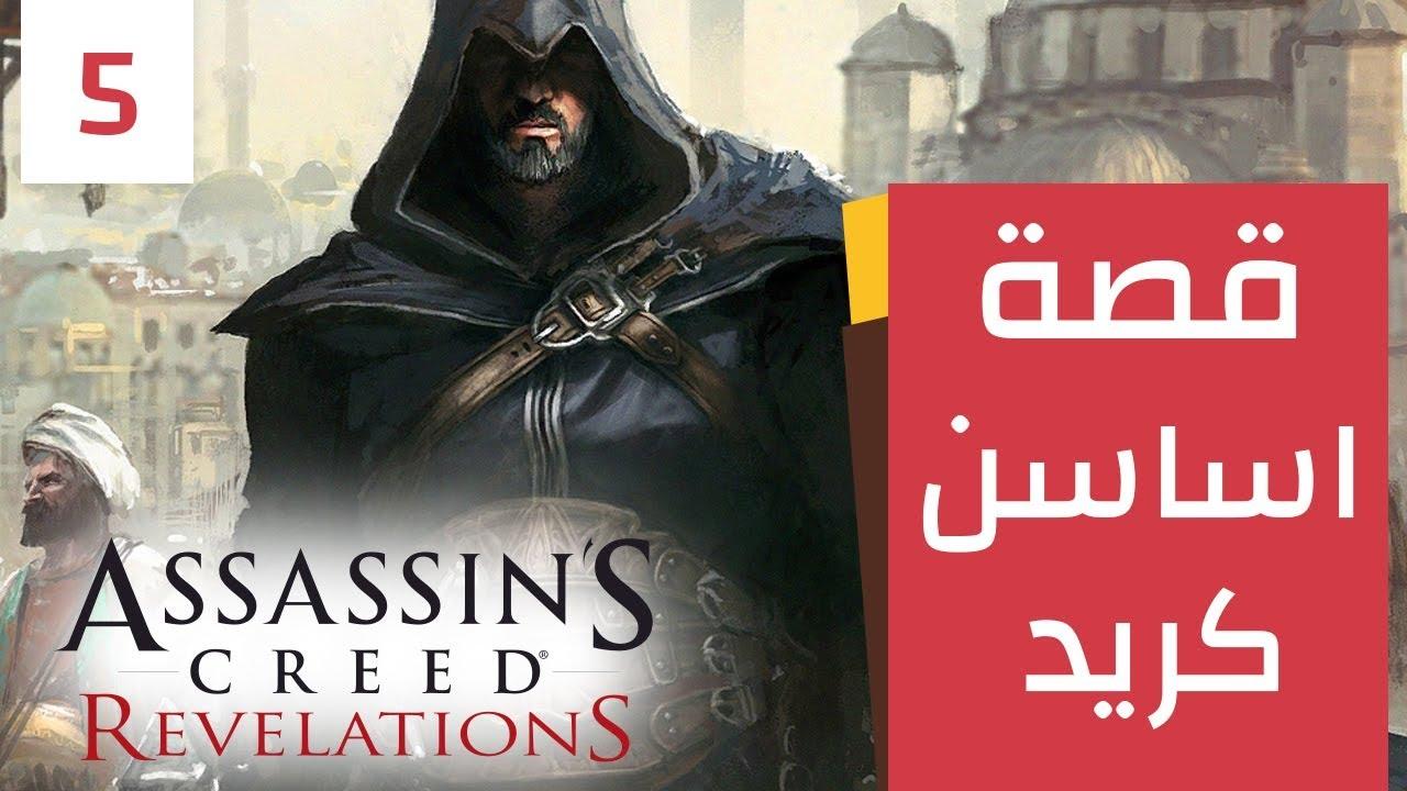 قصة اساسن كريد: المكتبة و نهاية الطائر ابن لا احد - Assassin's Creed Revelation
