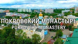 Свято-Покровский мужской монастырь | Покровский собор | Харьков Украина | Ukraine, Аэросъемка