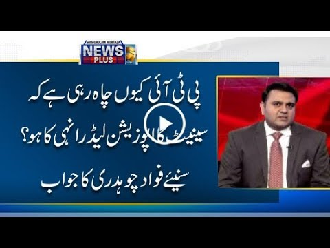 CapitalTV; Why PTI wants its opposition leader in Senate?News Plus 13 March 2018