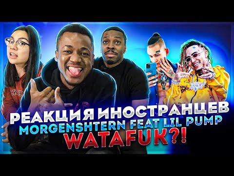 Иностранцы слушают MORGENSHTERN & Lil Pump - WATAFUK?! / Реакция иностранцев МОЛОДОСТЬ ТВ