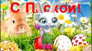 Зайка zoobe 'С праздником Пасхи'