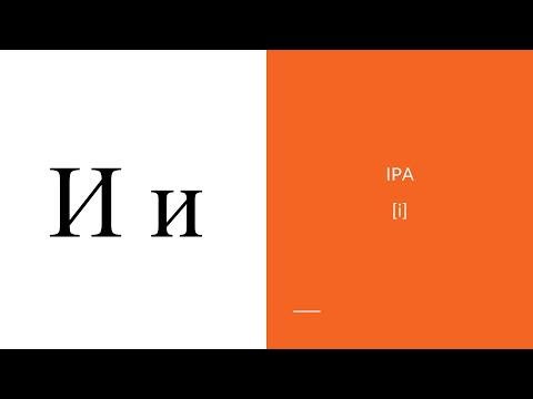 Contemporary Serbian Cyrillic Alphabet with Pronunciation
