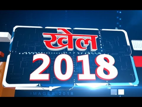 A glance at the headlines of the world of sports 'Khel 2018' | 29/12/2018