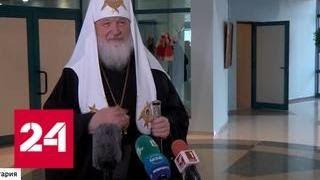 140 лет без Османского ига: урок истории от патриарха Кирилла - Россия 24
