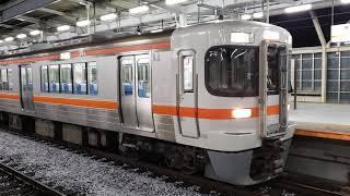 東海道線313系発車 東芝IGBT-VVVF