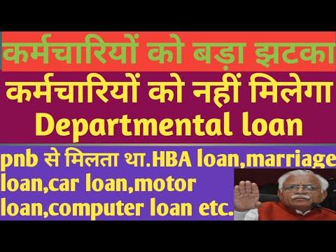 अब Govt Employees को नहीं मिलेगा Departmental Loan.HBA, MARRIAGE LOAN,CAR LOAN Etc