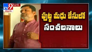 Putta Madhu వ్యవహారంలో బయటకొస్తున్న సంచలన విషయాలు - TV9