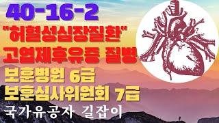 """""""허혈성심장질환""""편. """"고엽…"""