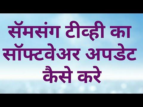 How To Upgrade Samsung Led Tv Software - In Hindi सॅमसंग टीव्ही का सॉफ्टवेअर अपडेट करें