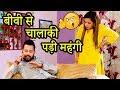 बीवी से चालाकी पड़ी महंगी   Husband Wife Jokes Compilation   Funny Comedy Video for entertainment