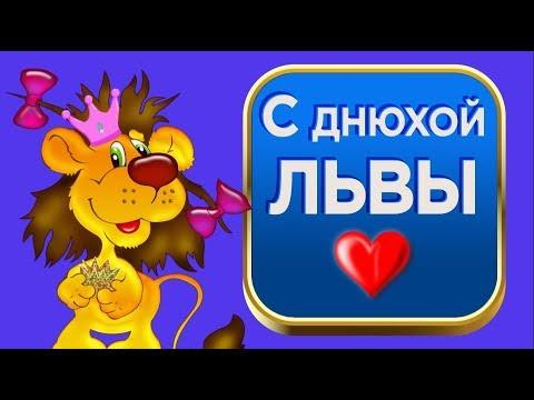 ЛЬВЫ с Днём Рождения ! Амбициозного и восхитительного Льва по гороскопу поздравляю я#Мирпоздравлений