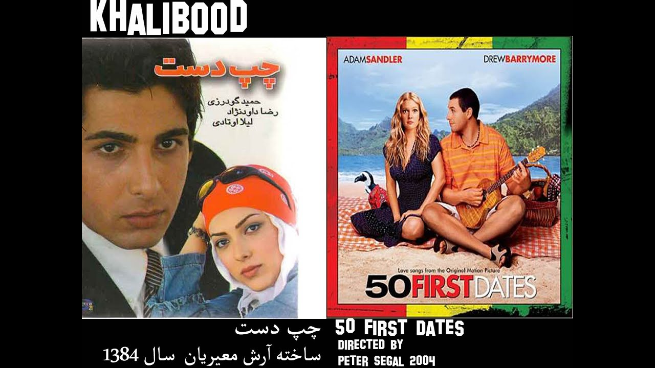 فیلم چپ دست ،معجزه دیگری از سینمای خالیبوود ایران = Movie:50 First Dates